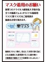 新型コロナウイルス感染拡大予防☆