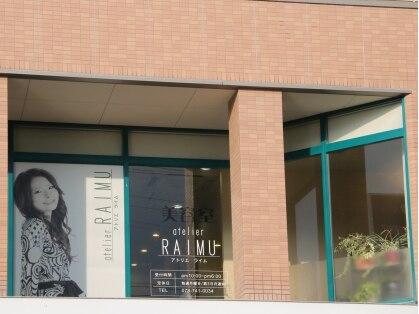 アトリエ ライム(atelier RAIMU)の写真