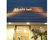 ヘッズ ヘアー(HEADS hair)の雰囲気(お店の入り口です♪)