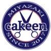 カキーン(cakeen)のお店ロゴ
