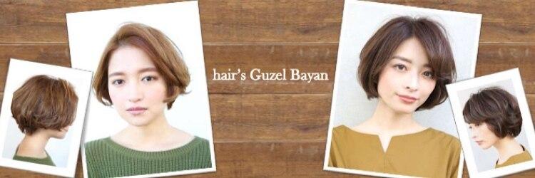 ヘアーズ ギュゼルバヤン(hair's Guzel Bayan)のサロンヘッダー