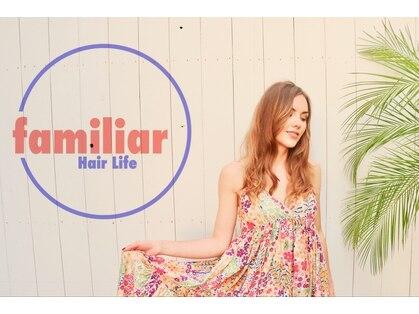 ファミリア ヘア ライフ(familiar Hair Life)の写真