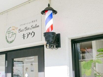 バーバーサロン キアウ(Bar Ber Salon)の写真