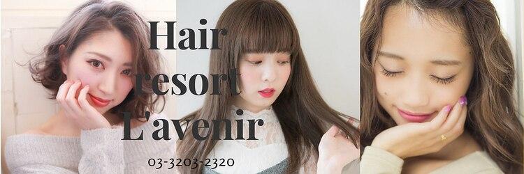 ヘアーリゾート ラヴィニール 新宿東口店(Hair Resort L´avenir)のサロンヘッダー