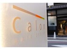 お客様一人一人と心でつながりたい・・・『Calon』=『心』