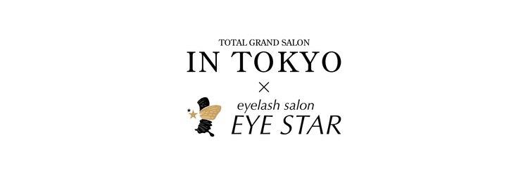 イントウキョウ アイスター(IN TOKYO×EYE STAR)のサロンヘッダー