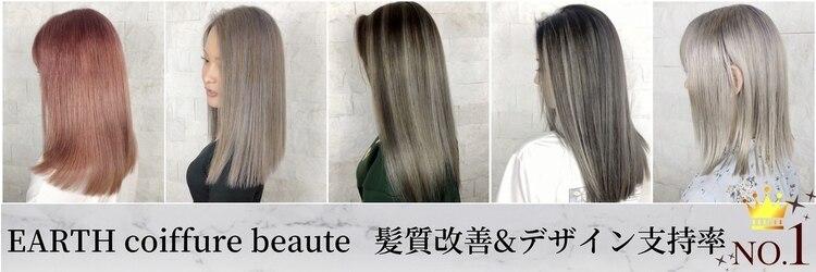 アースコアフュールボーテ 新潟中野山店 (EARTH coiffure beaute)のサロンヘッダー