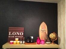 ロノ ヘアーデザイン(LONO HAIR DESIGN)の雰囲気(お客様に合わせたホームケアご用意しております。)