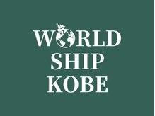 ワールドシップコウベ(WORLD SHIP KOBE)
