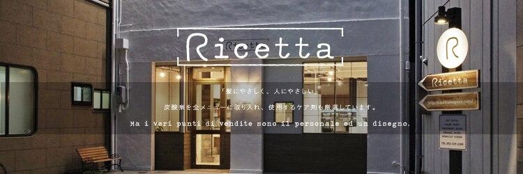 リチェッタ(Ricetta)のサロンヘッダー