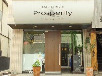 プラスペリティ(Prosperity)