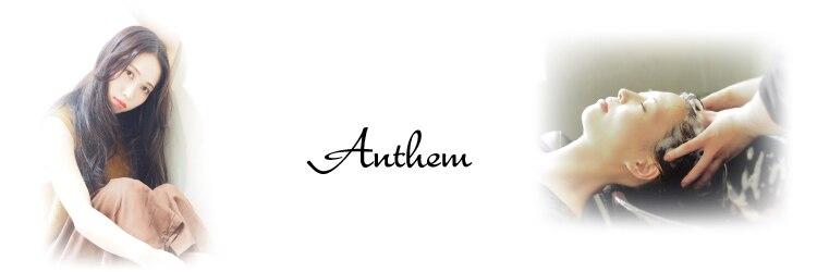 アンセム(Anthem)のサロンヘッダー