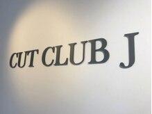 カットクラブジェイ(CUT CLUB J)の雰囲気(トータルビューティーサロン★)
