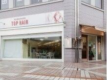 TOP HAIR 北神戸店