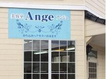 アンジュ (Ange)の雰囲気(水色の看板が目印です!)