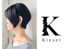 キーゼル(Kiesel by TREVOR DE'RTISAN)
