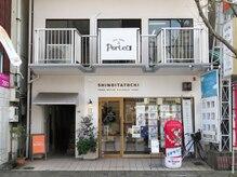 ポルト(Porte)の雰囲気(お店の外観)