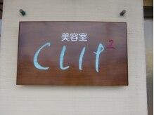 クリップツー(CLIP2)の雰囲気( )