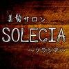 美髪サロン ソラシア(SOLECIA)のお店ロゴ