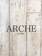 アトリエアルシュ(atelier ARCHE)atelier ARCHE