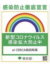 ☆新型コロナウィルス感染拡大防止対策の徹底☆【el CERCA 高田馬場】