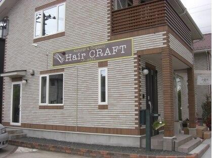 ヘアークラフト ナチュラルアンドオーガニック(Hair CRAFT natural&organic)の写真