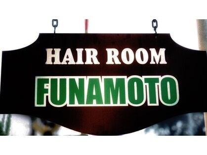 ヘアー ルーム フナモト(HAIR ROOM FUNAMOTO)の写真