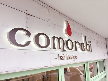 ヘアラウンジ コモレビ(hair lounge comorebi)の写真