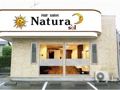 ナチュラソル(Natura.sol)の写真