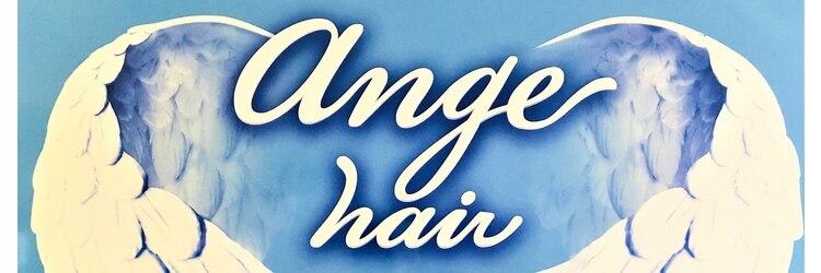 アンジュ ヘアー(ange hair)のサロンヘッダー