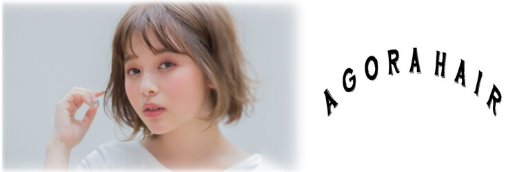 アゴラ ヘアー 新松戸店(AGORA HAIR)のサロンヘッダー