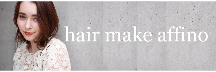 ヘアーメイク アフィーノ(hair make affino)のサロンヘッダー