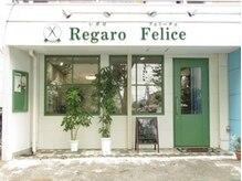 レガロ フェリーチェ(Regaro Felice)の雰囲気(『幸せの贈り物』という意味のヘアサロンで、あなたもHAPPYに★)