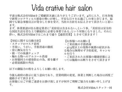 ヴィダ クリエイティブ ヘアーサロン(Vida creative hair salon)の写真