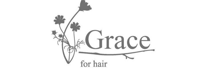 グラース フォー ヘアー(Grace for hair)のサロンヘッダー