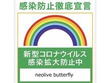 ネオリーブバタフライ 目黒駅前店(Neolive Butterfly)