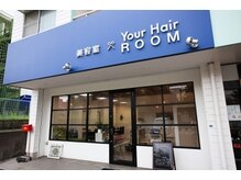 Your Hair ROOM