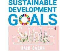 ヘアーサロン サボイア(HAIR SALON SAVOIA)の雰囲気(環境問題に取り組んでおります。【ヴィーガン】)