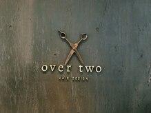 オーバーツー(over-two)