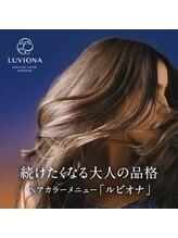 大人のヘアカラー新習慣【LUVIONA】