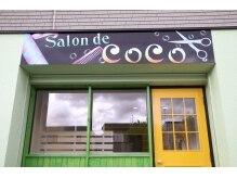 サロンドココ (Salon de CoCo)の雰囲気(通りに面しているのでお車でも通いやすい♪)