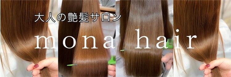 モナヘアー ロット(mona hair lot)のサロンヘッダー
