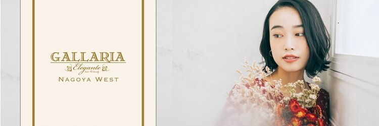 ガレリアエレガンテウエスト 名古屋WEST(GALLARIA Elegante)のサロンヘッダー
