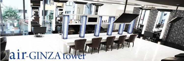 エアーギンザタワー(airGINZA tower)のサロンヘッダー