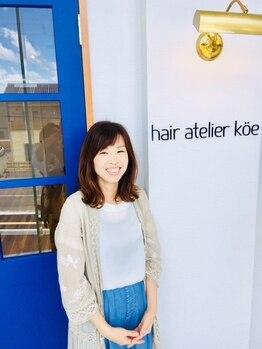 ヘア アトリエ コエ(hair atelier koe)の写真/【駐車場有*富沢駅すぐ】15年以上経験のある女性スタイリストのみ♪抜群の提案力で、安心してお任せ!