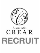クレアール(CREAR)CREAR Recruit
