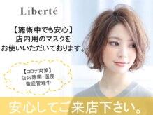 ヘアーサロン リベルテ 上本町店(hair salon Liberte)