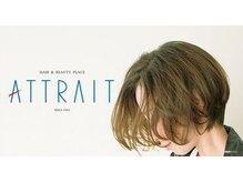アトレ ATTRAIT HAIR & BEAUTY PLACE
