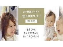 チャクラ ヘアサロン(Chakura Hair Salon)の雰囲気(お子様が喜ぶキッズスペースあり!! 【立川】)