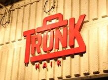 トランク(TRUNK)の雰囲気(【低価格&高技術】少人数プライベートサロン!)